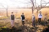Organic Call、3rdシングル『Hello, Good-bye』11/3リリース決定。リリース・ツアーのゲストにHakubi、クジラ夜の街、アメノイロ。、Bye-Bye-Handの方程式ら発表