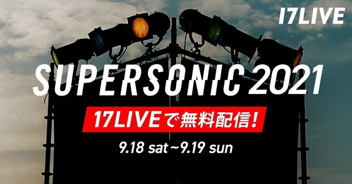 """""""SUPERSONIC 2021""""、開催当日に""""17LIVE""""にて無料配信決定"""