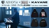 ピアノ・インスト・シーンのトップランナー、ADAM at×GEKIROCK CLOTHING×KAVANE Clothingのスペシャル・コラボ・アイテム受注開始。本人着用のモデルカットも公開