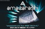 "amazarashiのライヴ・レポート公開。2度の延期を経て開催中の初となる全国ホール・ツアー、amazarashiなりの""拒絶""の形を示した東京ガーデンシアター公演をレポート"