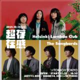 "Helsinki Lambda Club × The Songbards、ツーマン・ライヴ決定。TOKIO TOKYOにて""超存在感 vol.03""10/15開催"