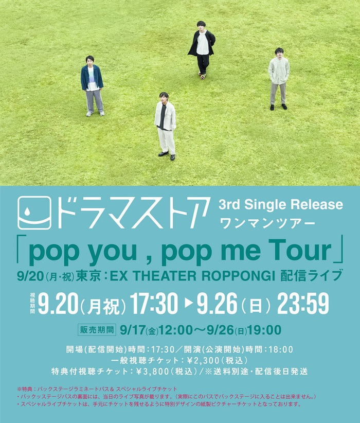 """ドラマストア、9/20開催の""""pop you , pop me Tour""""EX THEATER ROPPONGI公演配信決定"""