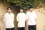 栃木県足利市発の3ピース・バンド fusen、5ヶ月連続リリース決定。第1弾シングル「夜更かし」明日9/29配信スタート