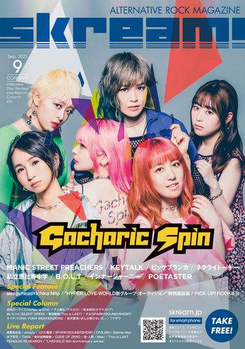 gacharic_spin_cover.jpg