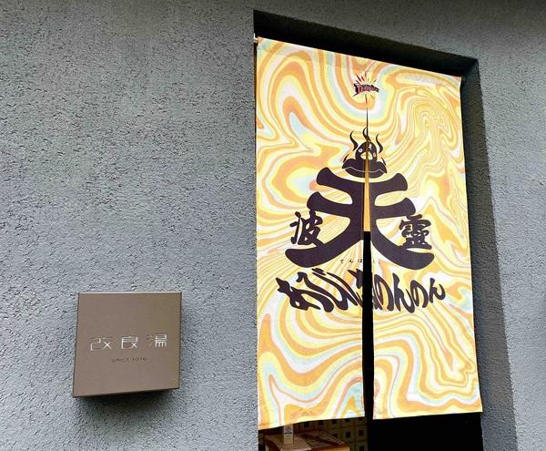 kairyou-yu_2.jpg