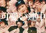 "ex-アカシックのメンバーによる音楽ユニット""可愛い連中""、4ヶ月連続デジタル・シングル第4弾「蛇行道連」リリース。10/26に2ndミニ・アルバム発売決定"