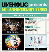 下北沢LIVEHOLIC 6周年記念イベント、第11弾出演アーティストでGO TO THE BEDS、愛はズボーン、B.O.L.T発表