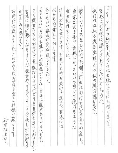 miyuna_message.jpg