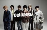ジャンル不特定6人組バンド Ochunism、2ndアルバムからMori Zentaro(SIRUP etc.)共同プロデュースの「Ghost Ninja」を9/13先行配信。MVもプレミア公開決定