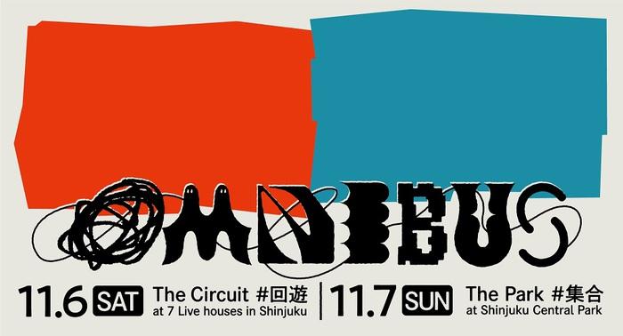 """ふたつの形式で楽しむ音楽フェス""""OMNIBUS""""、11月に初開催。11/6に鈴木真海子、(sic)boy、ODD Foot Works、11/7に小山田壮平、GLIM SPANKY(Acoustic ver.)、下津光史(踊ってばかりの国)ら出演"""