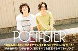 POETASTERのインタビュー公開。ふたり体制になって初めて完成させた、バンドの初期衝動を感じさせるメロディアスな1st EP『The Gift of Sound e.p.』をリリース