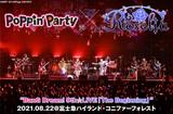 """Poppin'Party×Roseliaのライヴ・レポート公開。""""バンドリ!""""を初期から支えてきた両バンドによるツーマンがついに実現――""""BanG Dream! 9th☆LIVE「The Beginning」""""2日目をレポート"""
