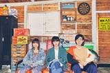 Saucy Dog、ニュー・ミニ・アルバム『レイジーサンデー』より「東京」MVを本日9/29 22時にプレミア公開