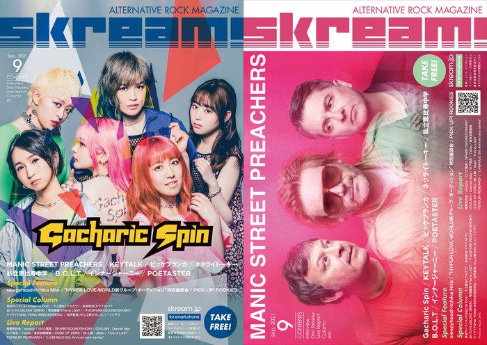 【Gacharic Spin / MANIC STREET PREACHERS 表紙】Skream!9月号、本日9/1より順次配布開始。KEYTALK、ビッケブランカ、ネクライトーキー、エビ中のインタビュー、緑黄色社会、PENGUIN RESEARCHのライヴ・レポートなど掲載