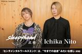 sleepyhead×Ichika Nitoの対談公開。sleepyheadの2ndアルバム『センチメンタルワールズエンド』リリース記念、かねてより親交が深く同作にも参加しているギタリスト Ichika Nitoとの対談実現