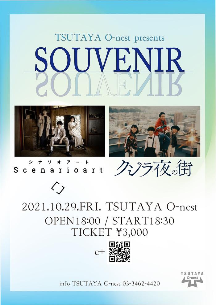 """シナリオアート×クジラ夜の街、渋谷TSUTAYA O-nestでツーマン・ライヴ""""SOUVENIR""""実施"""