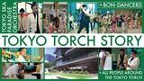 東京スカパラダイスオーケストラ、本日グランド・オープンのTOKYO TORCHオリジナル・テーマ・ソング「SKA! BON-DANCE~We Welcome The Spirits」制作。コラボ・ムービー公開