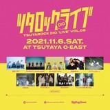 """""""ツタロックDIG LIVE Vol.8""""、渋谷TSUTAYA O-EASTにて11/6開催決定。第1弾出演者でリュックと添い寝ごはん、reGretGirl、藍色アポロら9組発表"""