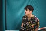 渡會将士、デジタル・シングル「フューチャーしてる」&アルバム『New School』リリース決定。ワンマン・ライヴ開催も