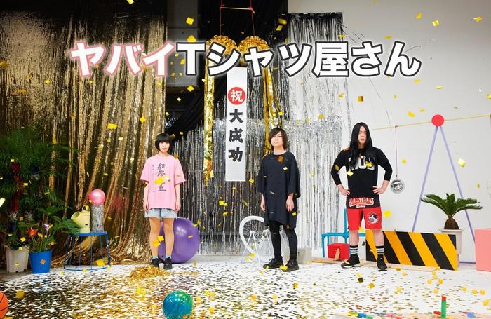 ヤバイTシャツ屋さん、4thライヴBlu-ray/DVD『Tank-top of the DVD Ⅳ』11/10リリース決定