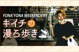 """【新連載】YONA YONA WEEKENDERS、キイチ(Gt)のコラム""""キイチの漫ろ歩き""""連載スタート。第1回は地元""""葛飾""""で思い出の地を紹介"""