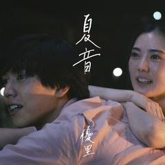 yuuri_NATSUNE_JK.jpg