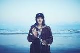 ビッケブランカ、新曲「北斗七星」10/22リリース決定。ティーザー映像、最新アー写&ジャケット公開、FC限定ライヴ開催も発表