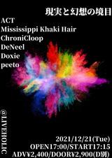 "Mississippi Khaki Hair、ChroniCloop、DeNeel、Doxie、peeto出演。""現実と幻想の境目""、下北沢LIVEHOLICにて12/21開催決定"