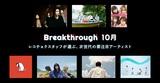 """レコチョクが次世代の要注目アーティスト7組を発表。""""2021年10月度Breakthrough""""にIvy to Fraudulent Game、インナージャーニー、東京初期衝動、PEOPLE 1、黒子首、maco marets、mol-74決定"""