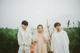 """西村""""コン""""(きのこ帝国)結成の3ピース・バンド addが""""Lilubay""""に改名。新曲「FAITH」本日10/16配信リリース&21時MV公開"""
