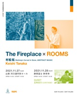 """Keishi Tanaka×村松 拓(Nothing's Carved In Stone/ABSTRACT MASH)、弾き語りコラボ・イベント""""The Fireplace × ROOMS""""開催決定"""