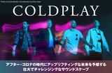 COLDPLAYの特集公開。アフター・コロナの新しい世界のあり方を前向きに示唆する、BTSやSelena Gomezら多様なコラボ相手迎えたニュー・アルバム『Music Of The Spheres』をリリース