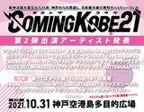 """日本最大級の無料チャリティー・フェス""""COMING KOBE21""""、第2弾出演アーティストで四星球、スサシ、ビレッジ、スペサン、climbgrow、踊ってばかりの国、セクマシら決定"""