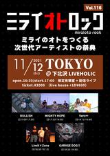 """""""ミライオトロック vol.116""""、下北沢LIVEHOLICにて11/12開催。BULLISH、GARAGE DOG!!、Limit×Zone、MIGHTY HOPE、Vers∞が出演"""