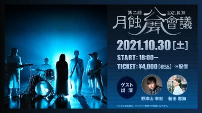 gesshokukaigi_live.jpg