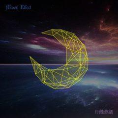 gesshokukaigi_moon_effect.jpg