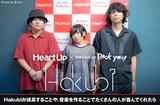 """Hakubi×ハートアップ×FM AICHI """"ROCK YOU!""""コラボ・インタビュー&動画公開。""""コンタクト学割""""キャンペーン・アーティスト選出記念し、学生時代の思い出やメガネ/コンタクトにまつわるエピソードを語る"""