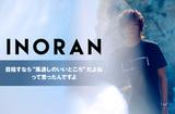 """INORANのインタビュー&動画メッセージ公開。3部作完結。""""止まっていられない""""というスタンスを具現化した、""""しなやかな強さ""""に満ちたニュー・アルバムを明日10/20リリース"""