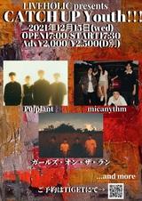 "micanythm、ガールズ・オン・ザ・ラン、Pulplant出演。""LIVEHOLIC presents CATCH UP Youth!!!""、12/15に下北沢LIVEHOLICにて開催決定"