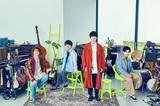 sumika、初の作曲合宿で作り上げた4曲入りニュー・シングル『SOUND VILLAGE』12/1リリース決定