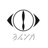 ヨルシカ、新曲「月に吠える」が明日10/4にFM802にてラジオ初OA決定。リリース記念Twitterプロフィール・ジャック・キャンペーンもスタート