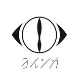 ヨルシカ、新曲「月に吠える」サスペンス映画のような絵画的で詩情溢れるMV公開
