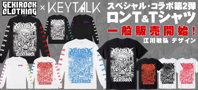 KEYTALK×ゲキクロ・コラボTシャツの一般販売スタート、江川敏弘氏による圧巻のグラフィックはファンならずとも必見