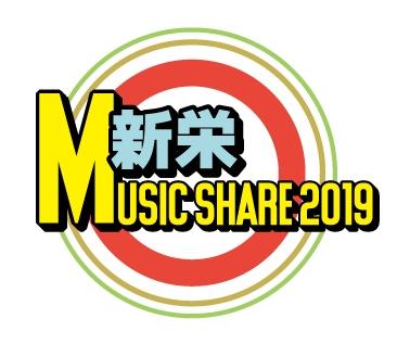 """名古屋""""新""""サーキット・イベント""""新栄 MUSIC SHARE 2019""""、10/5開催決定。第1弾出演者にリズミック、This is LAST、CHERRY NADE 169、EARNIE FROGsら7組決定"""