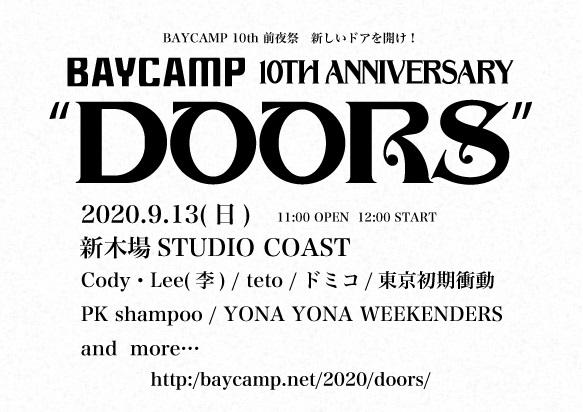 """BAYCAMP""前夜祭[BAYCAMP 10th anniversary ""DOORS""]、新木場STUDIO COASTにて9/13開催。出演者第1弾でドミコ、teto、東京初期衝動、PK shampooら6組発表"