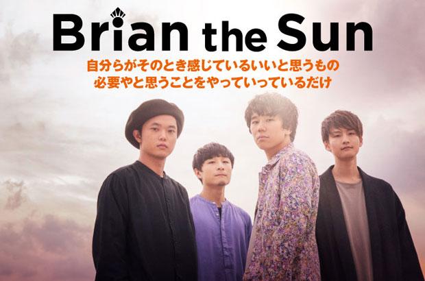 """Brian the Sunのインタビュー&動画メッセージ公開。""""ポップでオーバーグラウンドなもの""""をテーマに、ロック・シーンを超えお茶の間層を意識したフル・アルバムを1/10リリース"""