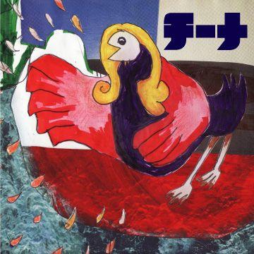 チーナ、廃盤シングル『醤油みたいな夕日』デジタル・リリース。「紙ひこうき」ドネーションMVも発売。売り上げはライヴハウスに寄付