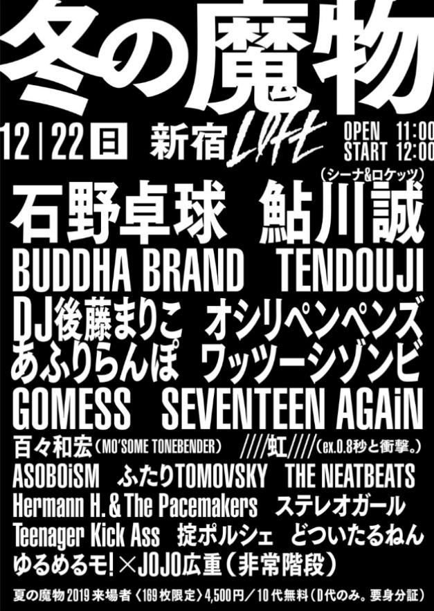 """12/22新宿LOFTで開催の""""冬の魔物""""、追加出演アーティスト3組決定"""