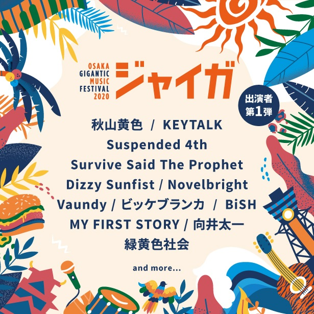 """OSAKA GIGANTIC MUSIC FESTIVAL 2020-ジャイガ-""、8/1-2開催決定。第1弾出演アーティストでKEYTALK、BiSH、ビッケブランカ、緑黄色社会、Novelbrightら発表"