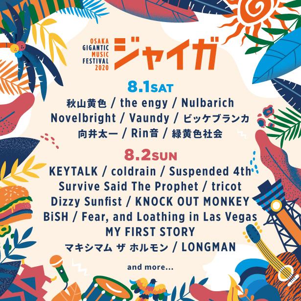 """8/1-2開催の""""OSAKA GIGANTIC MUSIC FESTIVAL 2020-ジャイガ-""""、第2弾出演アーティストでNulbarich、LONGMAN、ノクモン、tricot、the engyら9組&日割り発表"""